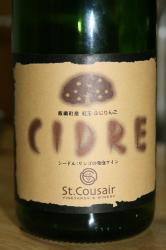 081101ワイン (2)75