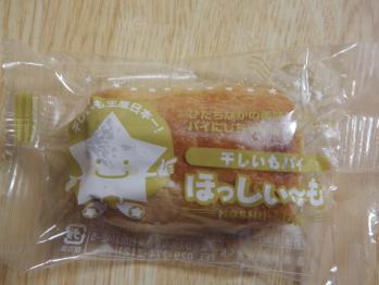 111106お芋 (4)50