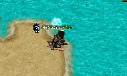 広い海にただ一人・・・