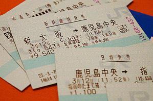 山陽・九州新幹線 さくら一番列車