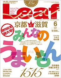 leaf201106号