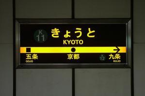 京都駅駅銘版
