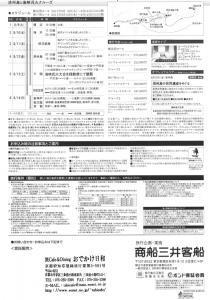 20110720にっぽん丸パンフ2