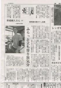 産経新聞 京人