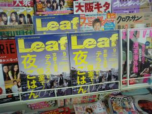 Leaf9月号