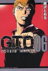 gto6.jpg