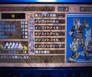 mh3rd-01101_convert_20110112200205.jpg