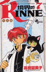 rinne7.jpg