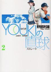 youki2.jpg