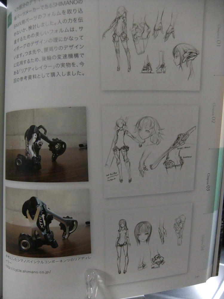 CGイラストテクニック3_09