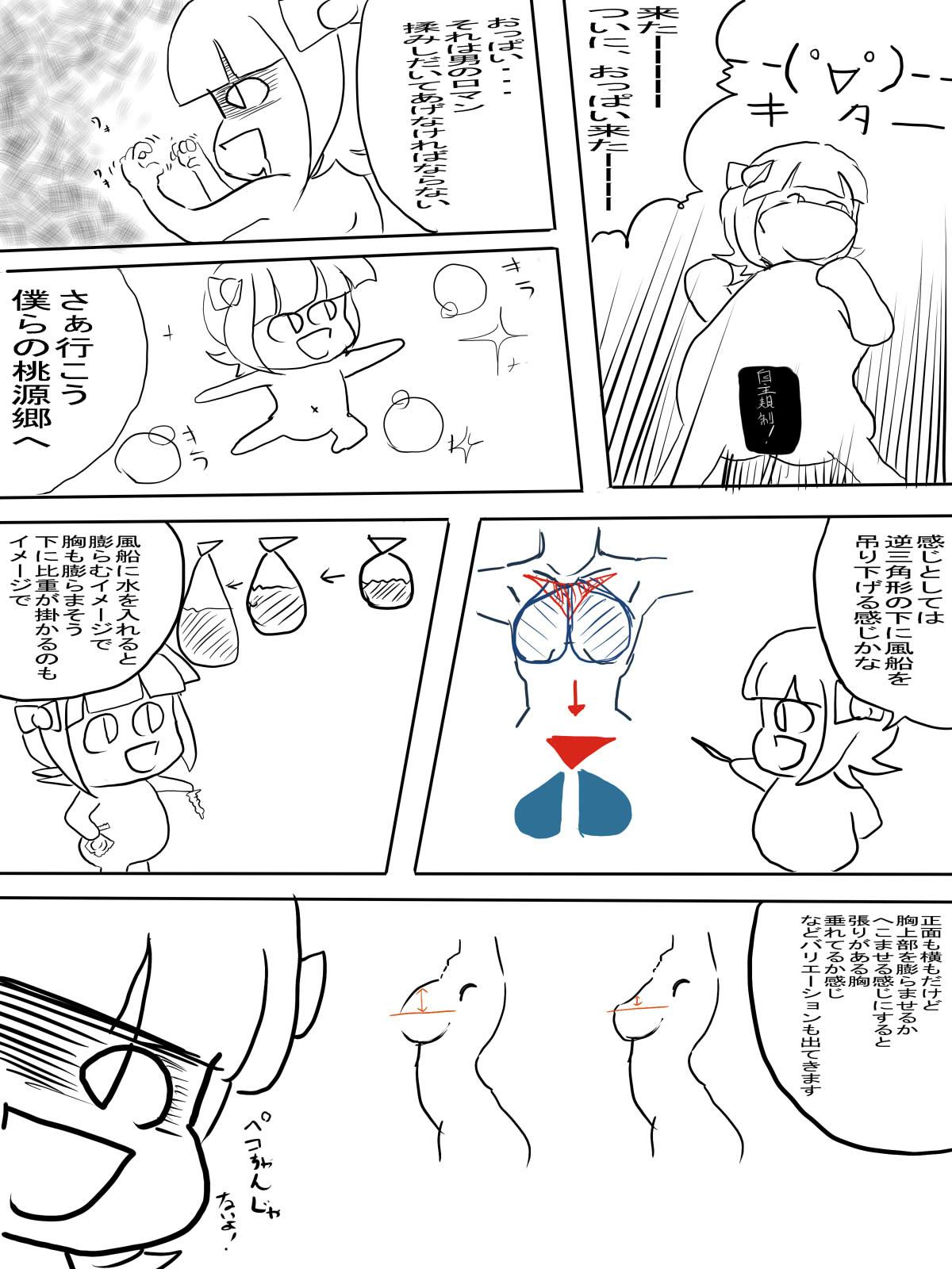胸の描き方_xz