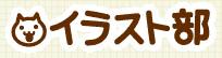 sns_イラスト部