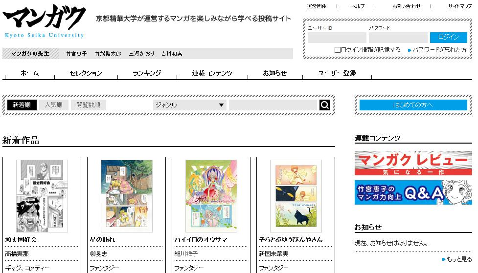 mangaku_01.jpg