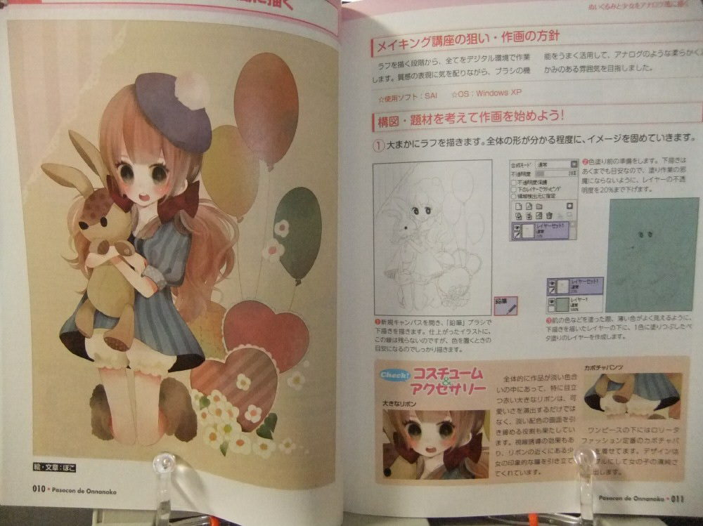sai_girl_cute_book_02.jpg