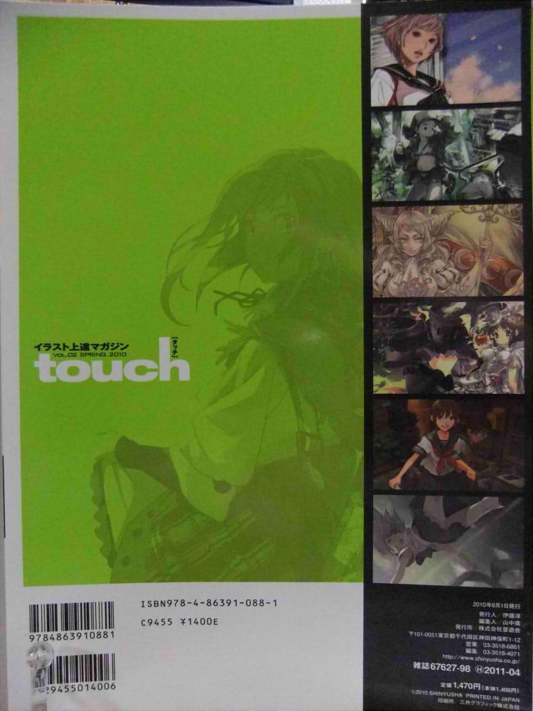 touch_vol2_02.jpg