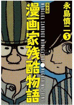 漫画化残酷物語-3