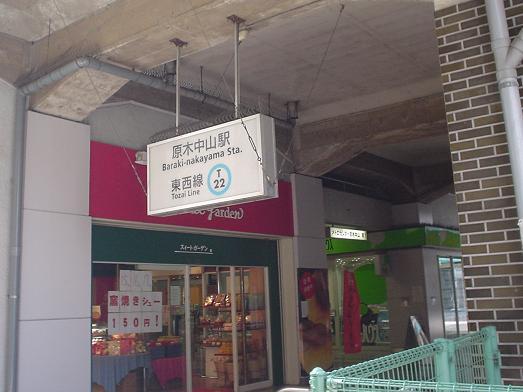 東西線原木中山福徳食堂のメニューはボリューム満点002