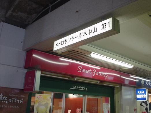 東西線原木中山福徳食堂のメニューはボリューム満点004