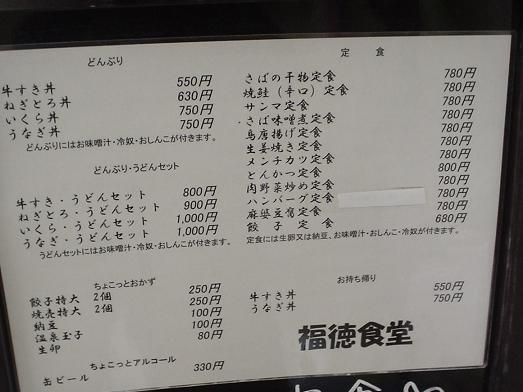 東西線原木中山福徳食堂のメニューはボリューム満点006
