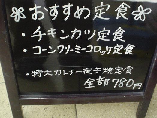 東西線原木中山福徳食堂のメニューはボリューム満点007