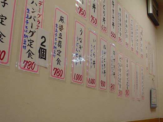 東西線原木中山福徳食堂のメニューはボリューム満点010