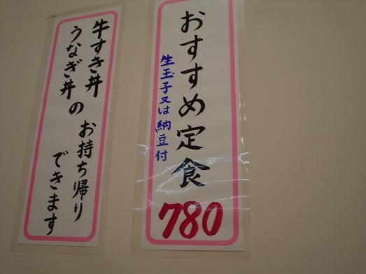 東西線原木中山福徳食堂のメニューはボリューム満点011