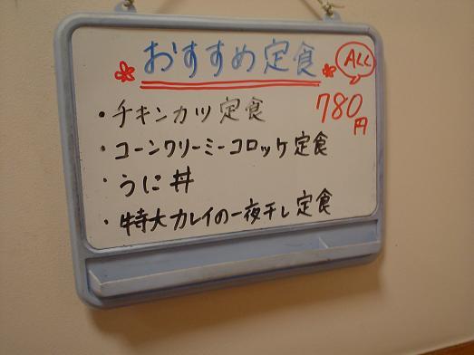 東西線原木中山福徳食堂のメニューはボリューム満点012