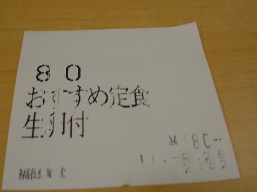 東西線原木中山福徳食堂のメニューはボリューム満点013