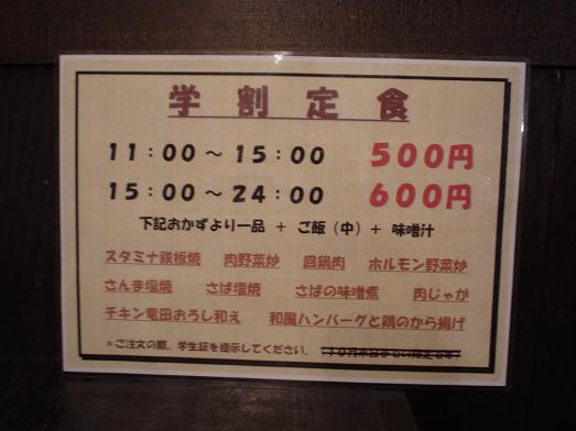 まんぷく食堂04