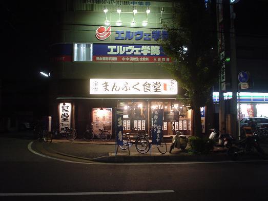 まんぷく食堂10