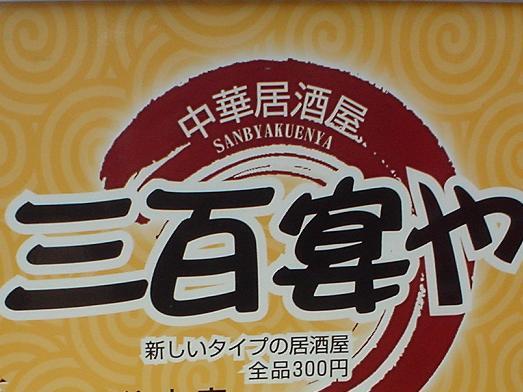 300円中華居酒屋三百宴やランチサービス大盛り無料001