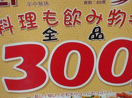 300円中華居酒屋三百宴やランチサービス大盛り無料002