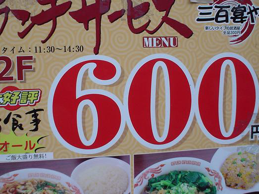 300円中華居酒屋三百宴やランチサービス大盛り無料003