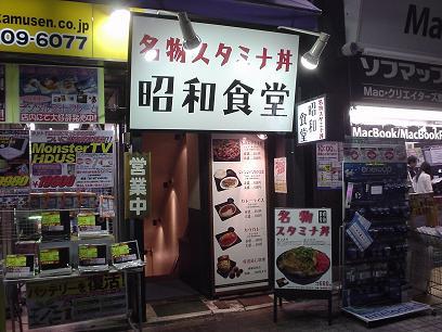 昭和食堂001