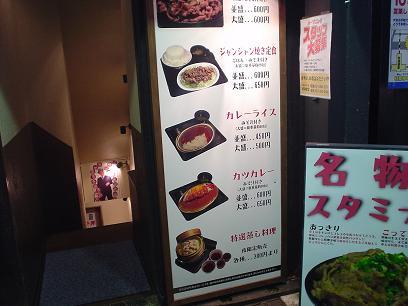 昭和食堂002