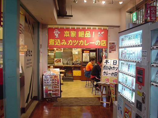 本家絶品煮込みカツカレーの店 とろカツカレー006