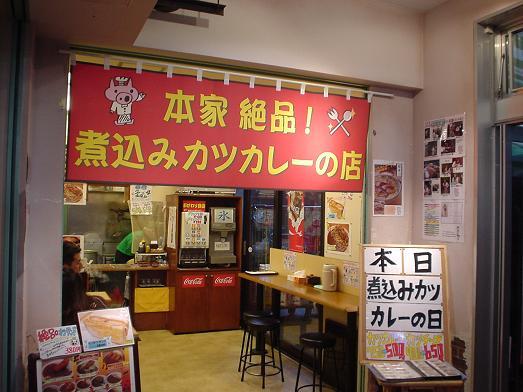 本家絶品煮込みカツカレーの店1キロ盛り013