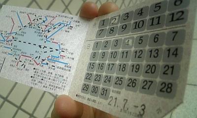 東京フリーきっぷ2