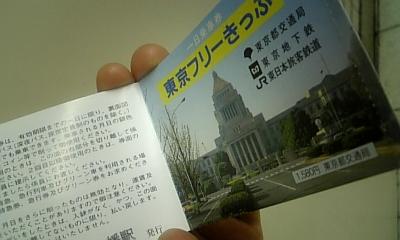 東京フリーきっぷ1