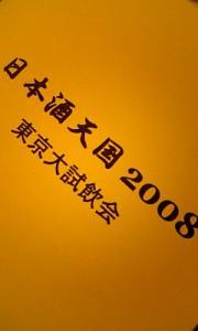 20081024142706