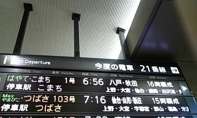 090110東京駅