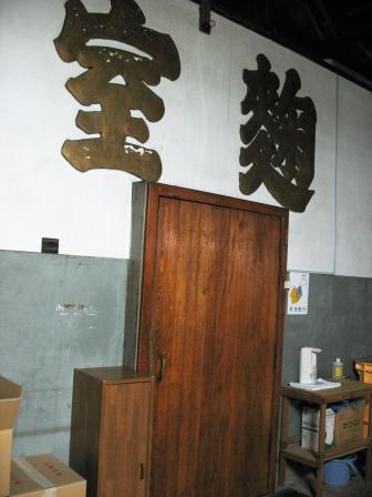 1211麹室