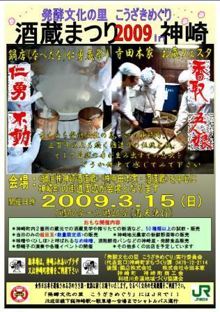 酒蔵まつり2009in神崎