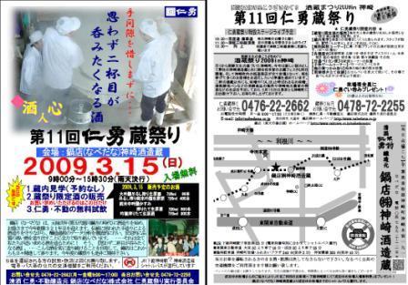 仁勇2009