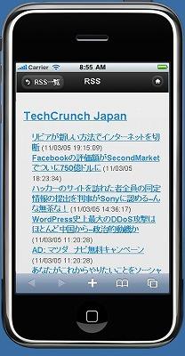 mobile-rss.jpg