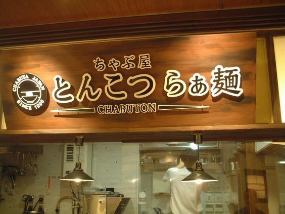 ちゃぶ屋 とんこつらぁ麺 CHABUTON