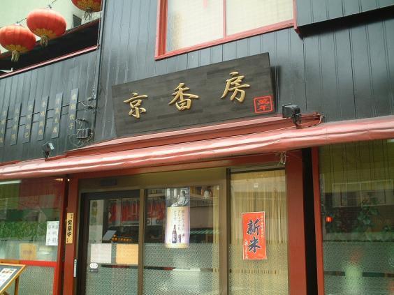 京香房(けいかぼう)