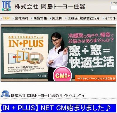 NET CM