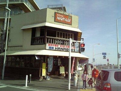 02・10HANABI食堂