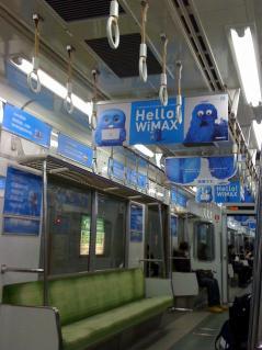 名古屋地下鉄 名城線